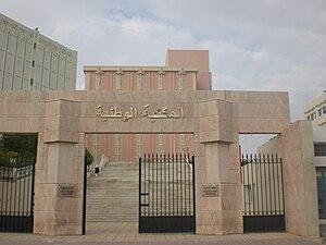 Bibliothèque nationale de Tunisie (19-09-2008)