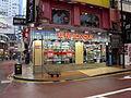 Bonjour Store in Causeway Bay 2011.jpg