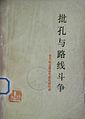 BookCriticizeConfucius.jpg