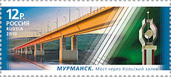 Bridge across the Kola Bay (stamp).jpg