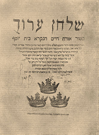 Sephardic law and customs - The Shulchan Aruch. One of the codes of Jewish law reflecting Sephardic laws and customs.