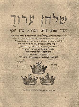 Joseph Karo - Title page of Karo's Shulchan Aruch