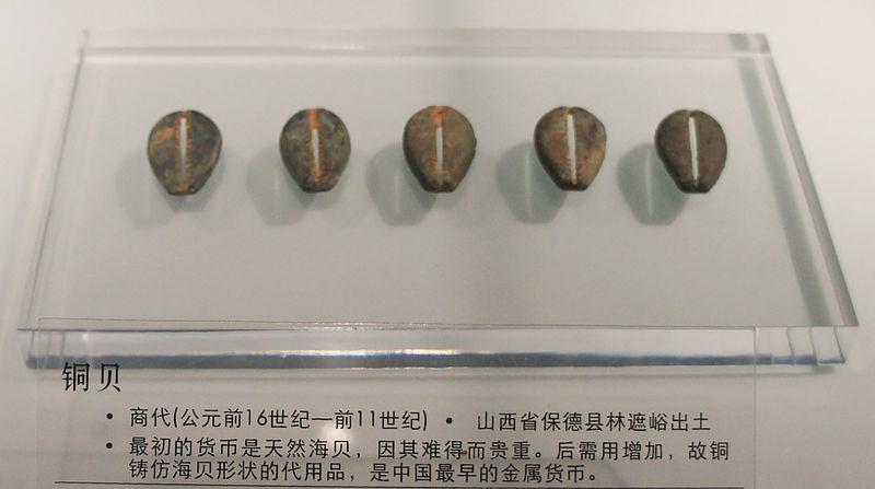 File:Bronze cowries.jpg