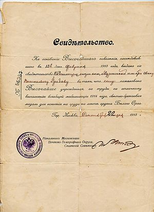 Certificate of Medal for labors on the excellent performance of the general mobilization.jpg