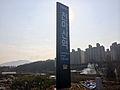 Cheonmasan Station 20131130 110919.jpg