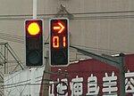Chine feu à décompte.jpg