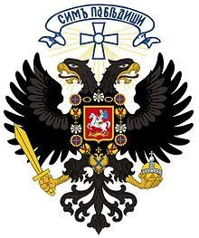 Coat of arms Kolchak 1919.jpg