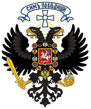 Poruchik - Image: Coat of arms Kolchak 1919