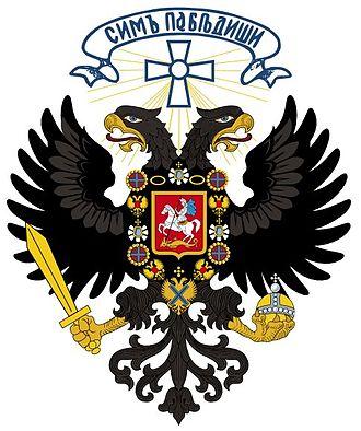 Vladimir Sukhomlinov - Image: Coat of arms Kolchak 1919