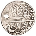 Coin of Fath-Ali Shah Qajar, struck at the Ganja mint (obverse).jpg