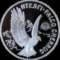 Coin of Kazakhstan 500Sokol reverse.png