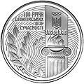 Coin of Ukraine Olymp 100 r.jpg