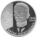 Coin of Ukraine Petrushevych r.jpg