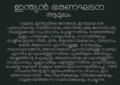 Constitution of India preamble Malayalam.png