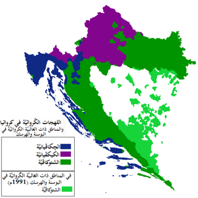 Croatian dialects in Cro and BiH 1-ar.png