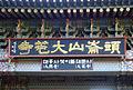Daeheungsa 11-03857.JPG