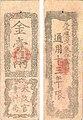 Daijō-kan bill.jpg