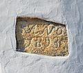 Data a l'ermita de santa Anna de Benissa.JPG