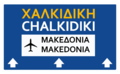 Direction road sign in Greece.png