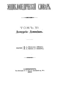 Encyclopedicheskii slovar tom 10 a.djvu