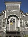 Entrance to Penza Planetarium.jpg