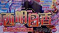 FF30 Asuka Nishi talk show poster 20170728.jpg