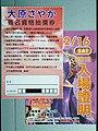 FF33 admission ticket and Sayaka Ohara's signature raffle ticket 20190216.jpg