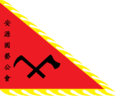Flag of Anyuan Railway-Miners Strike 3.png