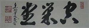 Keido Fukushima - Calligraphy by Fukushima.