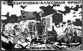 Getreidebeschaffungskampagne Sowjetunion 1930.jpg