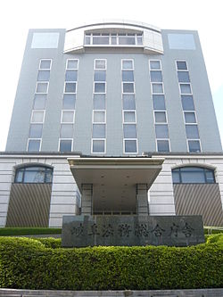 Gifu District Public Prosecutors Office 1.JPG