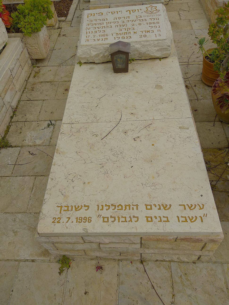 Grave of Yossi Fink