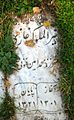 Gravestone of Nayyer ul-Moluk Ghazi daughter of Mohammad amin Fonuni - Mausoleum of Attar - Nishapur.JPG