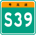 Guangdong Expwy S39 sign no name.png