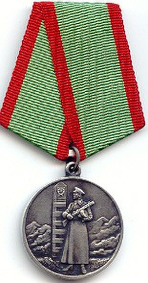 "Medal ""For Distinction in Guarding the State Border of the USSR"" - Image: Guard of USSR Borders"