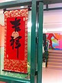 HK 石塘咀市政大廈 Shek Tong Tsui Municipal Services Building 吉祥 Luna New Year decoration Jan-2012.jpg