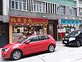 HK CWB 銅鑼灣 Causeway Bay 信德街 Shelter Street shop March 2019 SSG red car parking.jpg