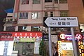 HK CWB 銅鑼灣 Causeway Bay 登龍街 Tang Lung Street name sign night Tang Lau house shop Yau Lee Nov 2017 IX1.jpg