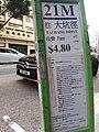HK CWB Causeway Bay 銅鑼灣道 Tung Lo Wan Road 21M public light minibus stop sign July 2019 SSG 09.jpg