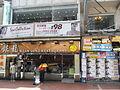 HK Causeway Bay 54 Jardine's Bazaar Prosperous Commercial Building Ngan Lung Restaurant Aug-2012.JPG