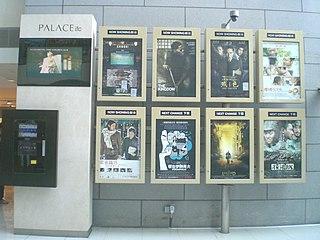 面對外地電影的成功,港產片何時才能爭一口氣?(圖片:WCUMBELEE@Wikimedia)