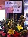 HK North Point 北角 新光戲院 SunBeam Theatre Liza Wang 汪明荃 flowers Ms Miriam Yeung Dec-2012.JPG