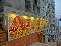 HK SYP Centre Street evening restaurant exterior wall picture painting Mar-2014.JPG