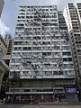 HK Sai Ying Pun Des Voeux Road West facade 業昌大廈 Yip Cheong Building.JPG