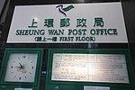 HK Sheung Wan Post Office name sign PCCW Exchange Tower April 2017 IX1.jpg