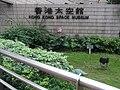 HK TST Salisbury Road Hong Kong Space Museum name sign LCSD Dec-2012.JPG