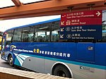 HK TST Salisbury Road shuttle bus to Airport Express Trans signs Nov-2012.JPG