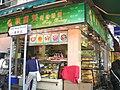 HK Tsuen Wan 荃灣 建明街 Kin Ming Street sign 昌華大廈 Cheong Wah Building Tasty Bakery a.jpg