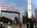 HK Wine & Dine expo name sign 香港美酒佳餚巡禮 West Kln Waterfront Promenade view ICC Nov-2012.JPG