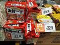 HK food market goods Demae Itcho instant noodle 西環正街 Centre Street shop 佳寶食品超級市場 Kai Bo Food Supermarket 第三街 Third Street 西環 Sai Ying Pun April 2020 SS2 01.jpg